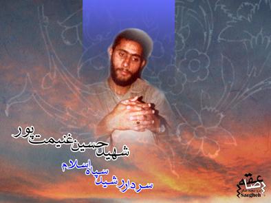 شهید حسین غنیمت پور